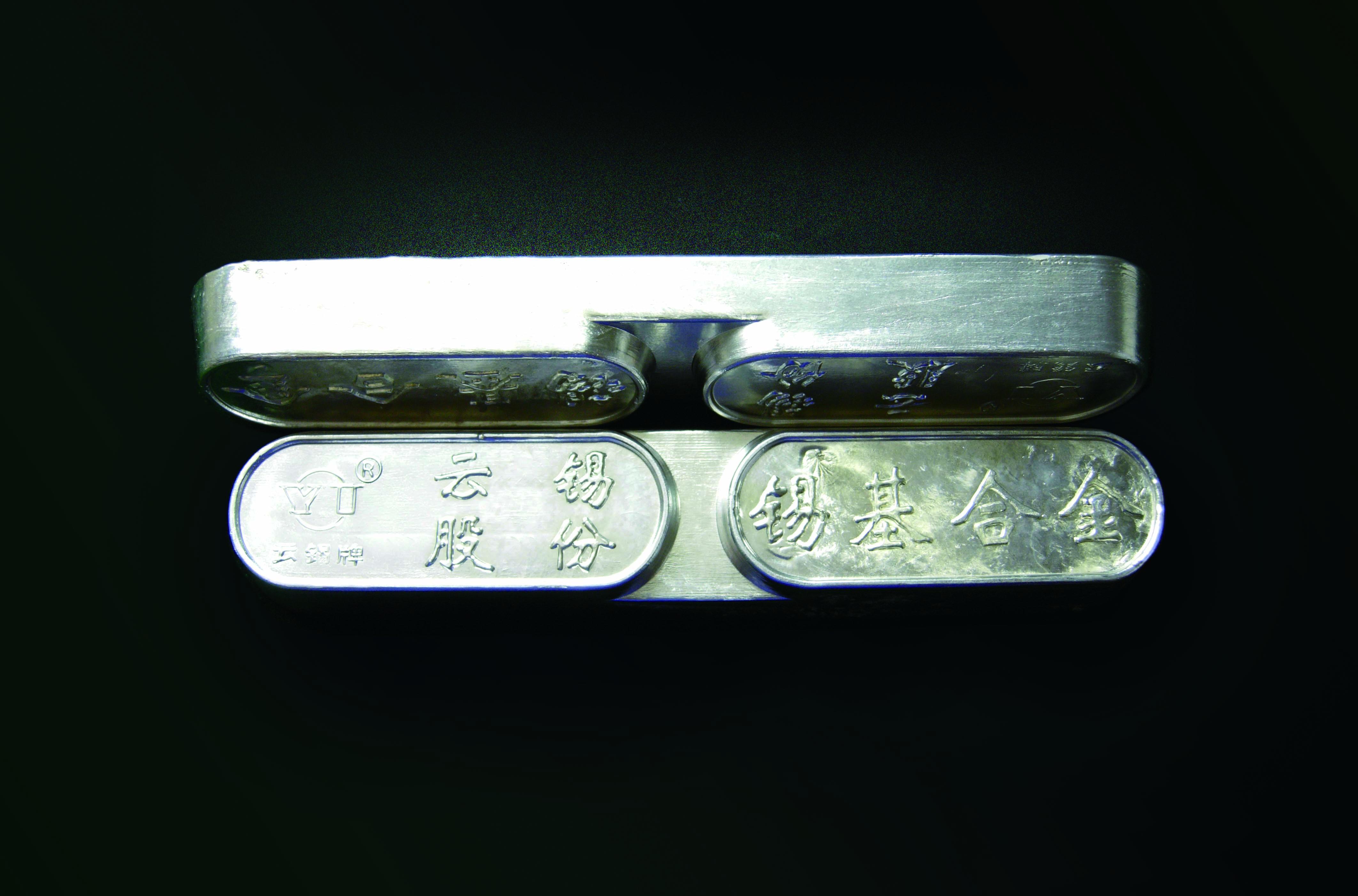 铸造轴承合金锭